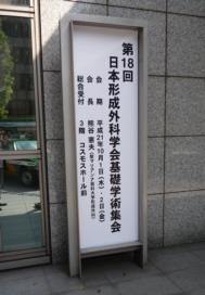 形成外科学会(東京)