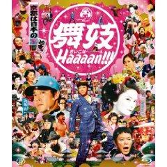 """映画""""舞妓Haaan"""""""