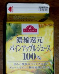 果汁100%ジュース濃縮還元
