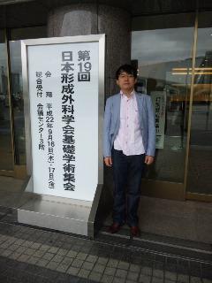 日本形成外科学会基礎学術集会