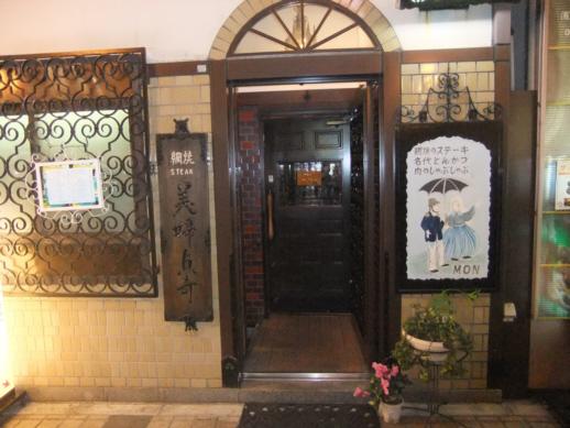 神戸三宮洋風レストラン