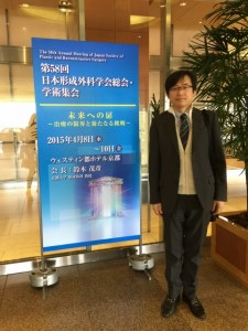 【日本形成外科学会】形成外科医として勉強に
