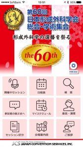 日本形成外科学会総会