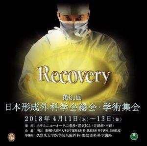 【日本形成外科学会】本日4月13日の院長診療は休診となります。
