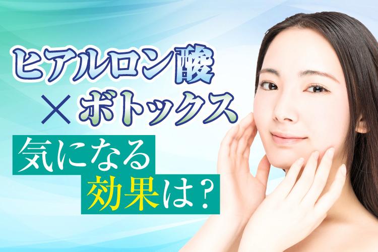 【組み合わせ治療】ヒアルロン酸注射×ボトックス注射