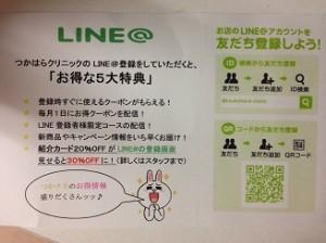 Line登録限定キャンペーン★肝斑ベーシック