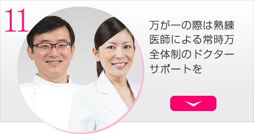 万が一の際は熟練医師による常時万全体制のドクターサポートを