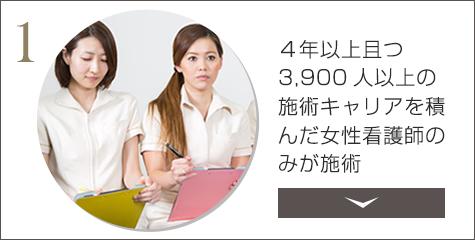 4年以上且つ3,900人以上の施術キャリアを積んだ女性看護師のみが施術