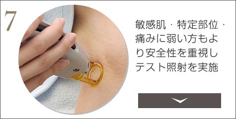 敏感肌・特定部位・痛みに弱い方もより安全性を重視しテスト照射を実施