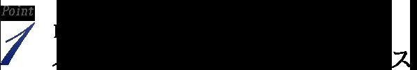 当院オリジナル照射法で他にはない高い効果を ハイグレードタイタンジェネシス