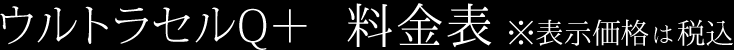 ウルトラセルQ+ 料金表