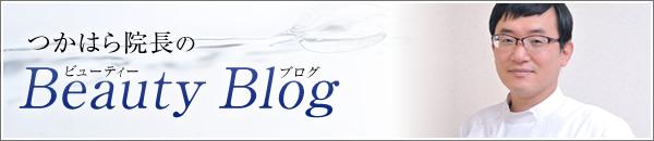 つかはら院長のBeauty blog