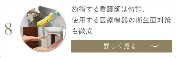 施術する看護師は勿論、使用する医療機器の衛生面対策も徹底